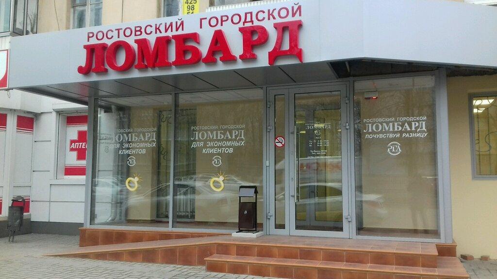 Ломбард ростовский городской ника выкуп часы