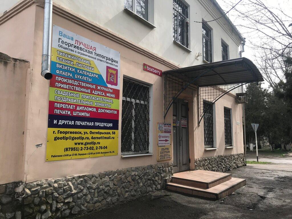 типография — Георгиевская — Георгиевск, фото №1