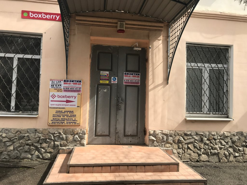 типография — Георгиевская — Георгиевск, фото №2
