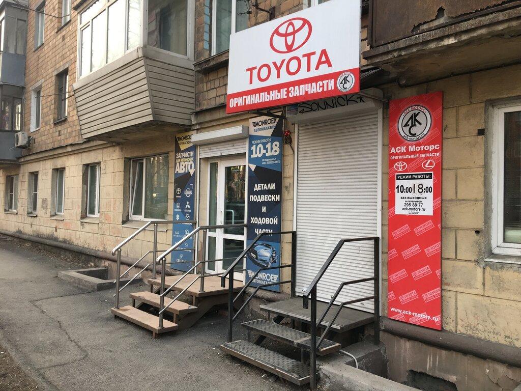 магазин автозапчастей и автотоваров — АСК Моторс — Владивосток, фото №2