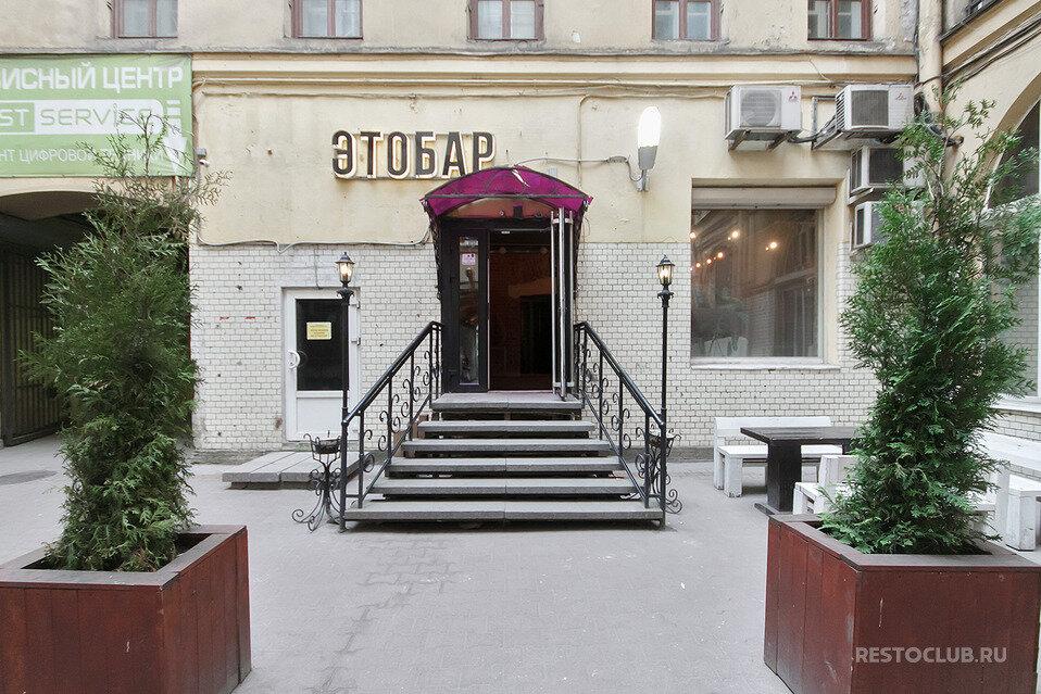 pub, bar — Etobar — Saint Petersburg, фото №1