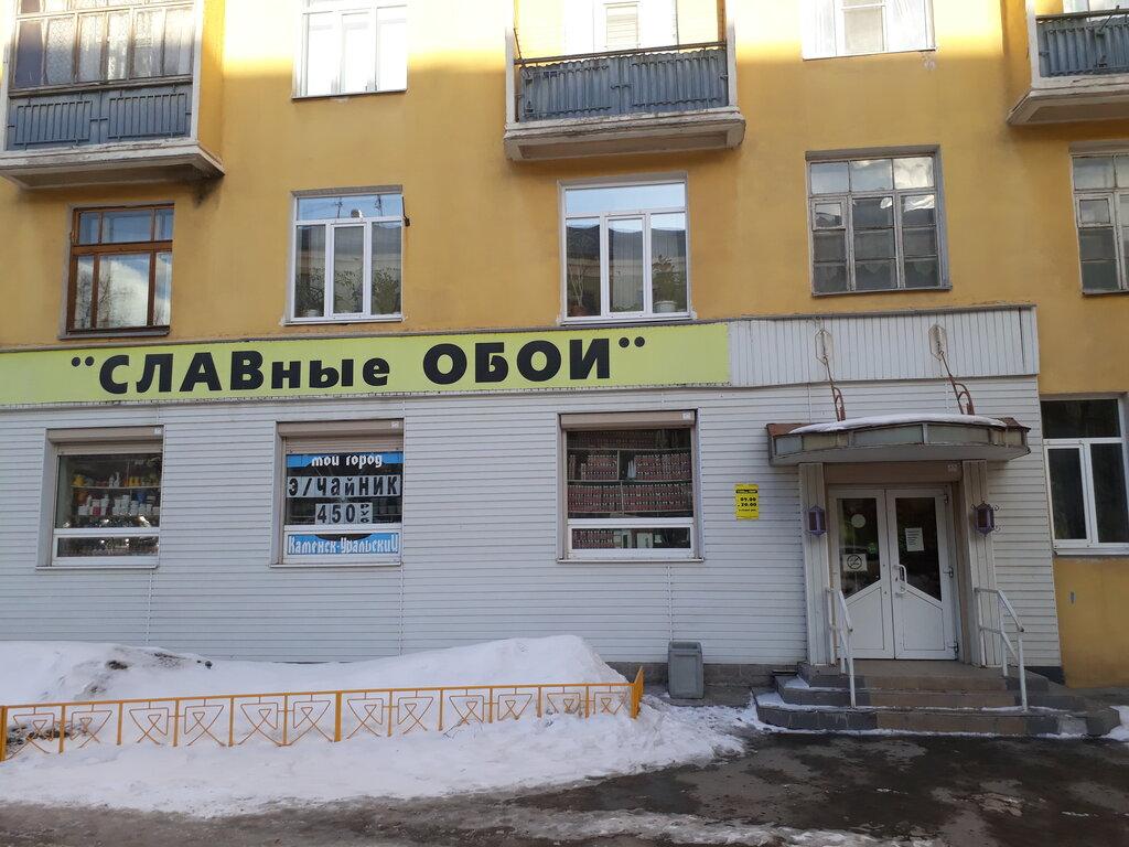 Обои Каменск Уральский Интернет Магазин