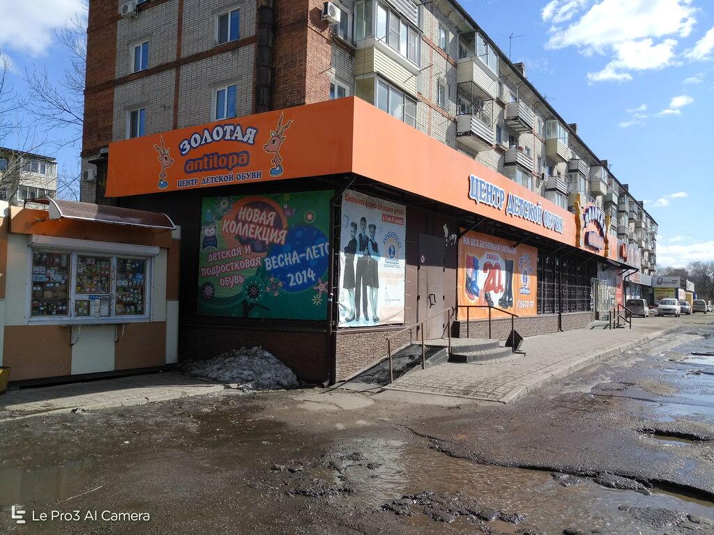 eea7c4c2e Золотая Антилопа - магазин детской обуви, Хабаровск — отзывы и фото ...