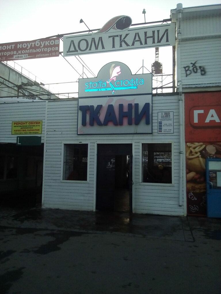 acf407d77ca4 Магазин ткани, магазин ткани, ул. Свердлова, 51, Тольятти, Россия ...