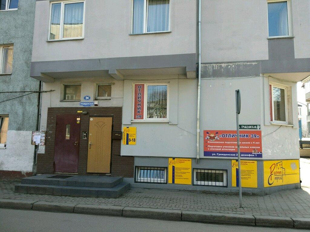 строительная компания — Риэлт Строй — Калининград, фото №2