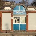 Ключи, Разное в Городском округе Иваново