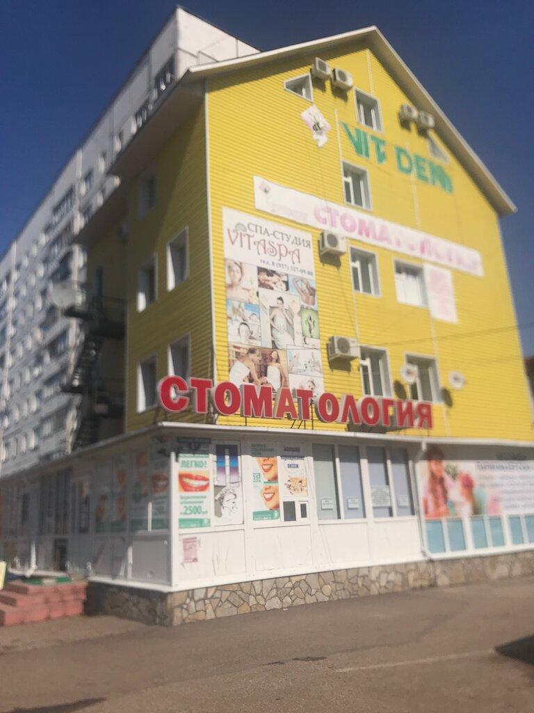 стоматологическая клиника — Вита-Дент+ — Стерлитамак, фото №1