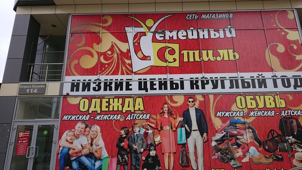 Ленина 80 Краснодар Магазин Одежды