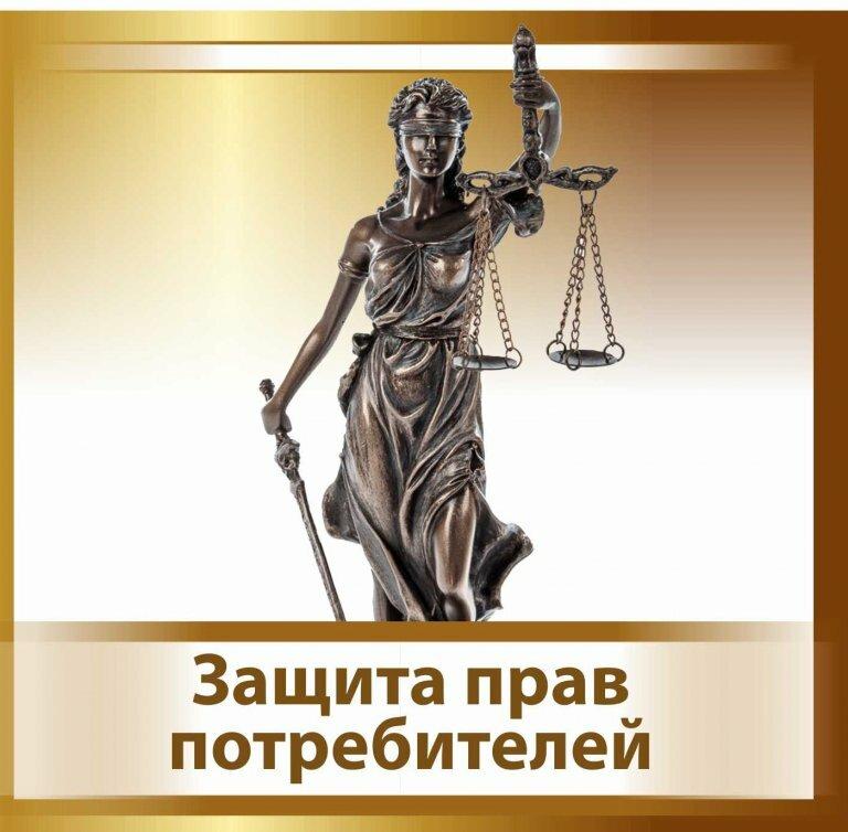 консультация по правам потребителей
