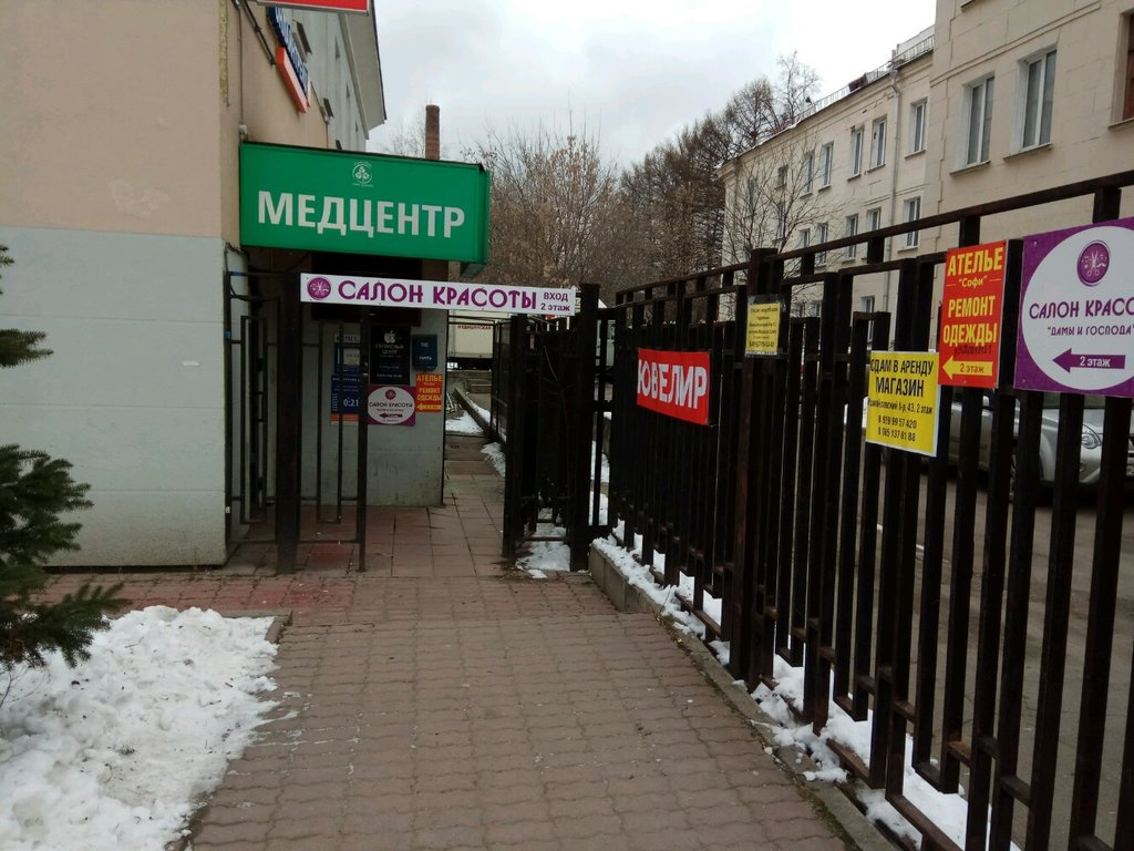 медцентр, клиника — Ситимед — Москва, фото №2
