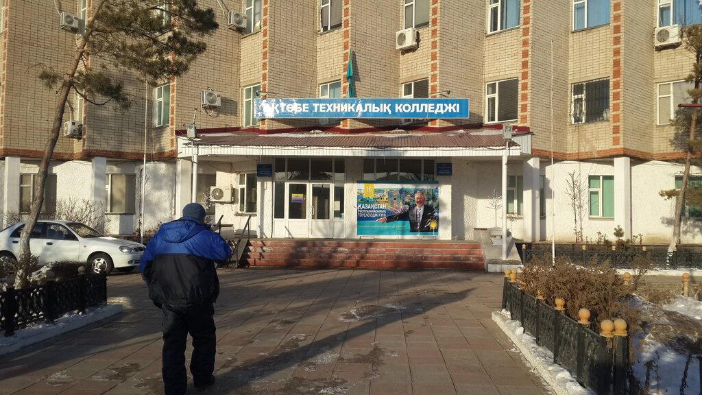 колледж — ЧУ Актюбинский технико-технологический колледж — Актобе, фото №2