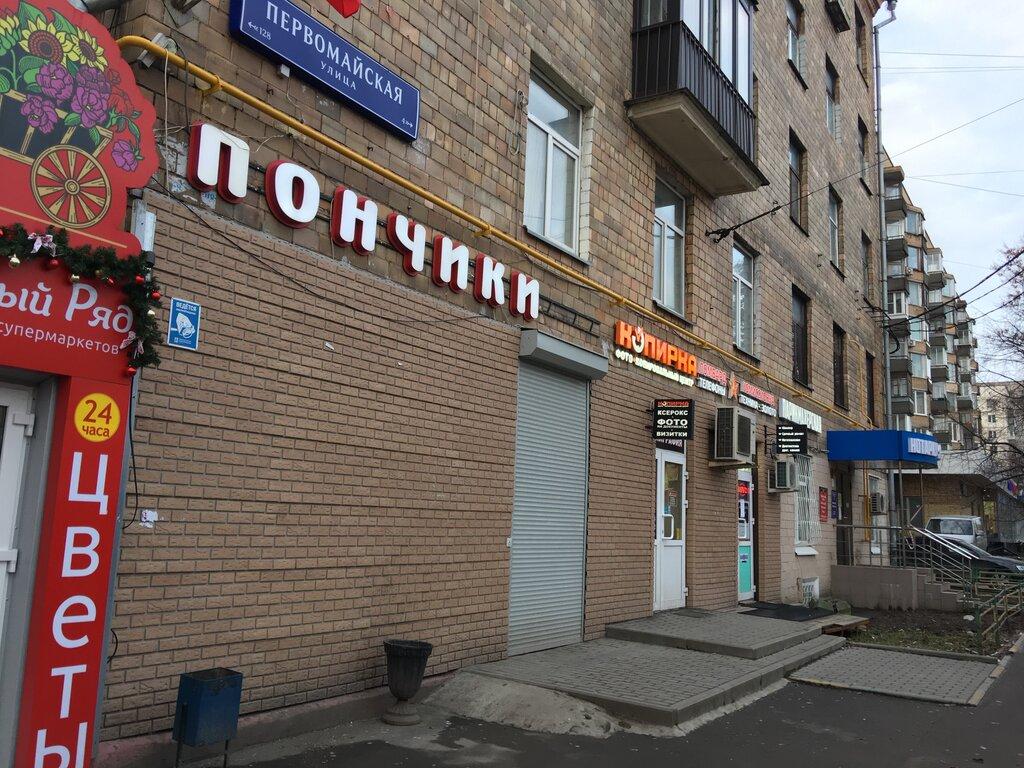 Ломбард москва первомайская как написать расписку о получении залога за машину
