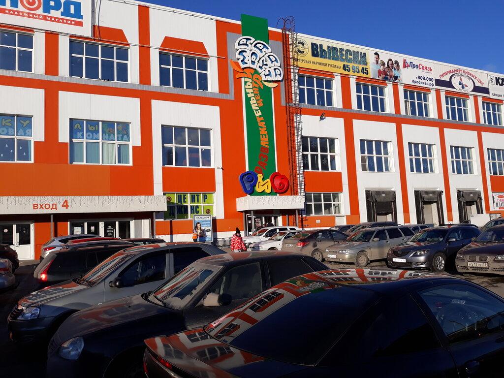 Рио Курган Официальный Сайт Магазины