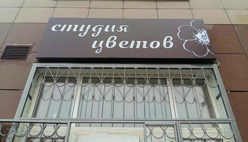 Магазин цветов на советской в подольске, лет влксм ставрополь
