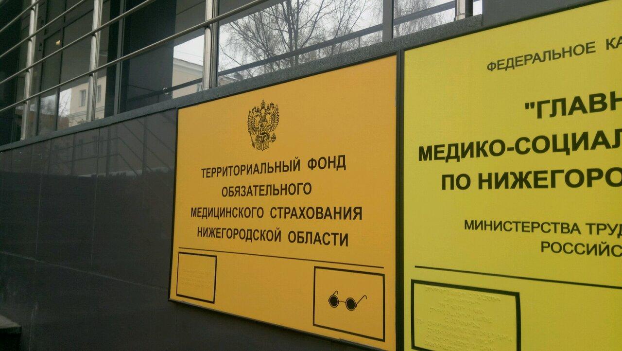 фонд медицинского страхования нижегородская область