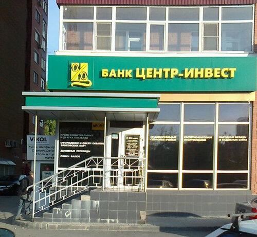 GlissadeМолодая время работы банка центр инвест котельниково пролена полипропилена
