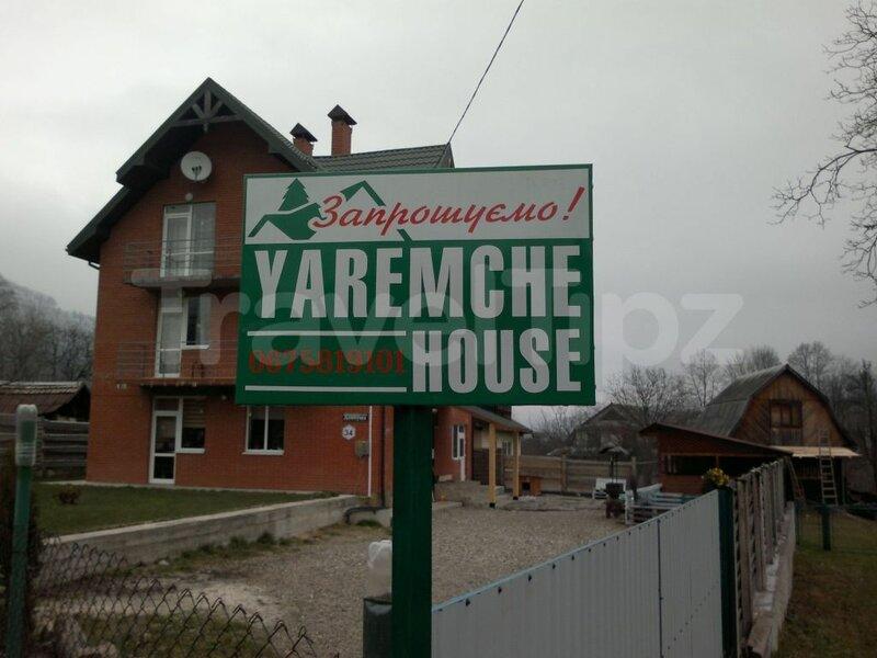 Усадьба Yaremche House