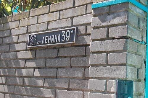 Ленина, 39а