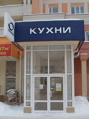 мебель для кухни — Спутник Стиль — Иваново, фото №2