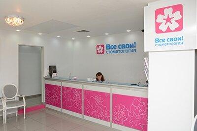 стоматологическая клиника — Все Свои — Москва, фото №1
