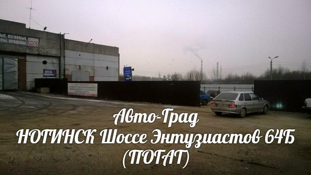 автосервис, автотехцентр — Авто-Град — Ногинск, фото №9