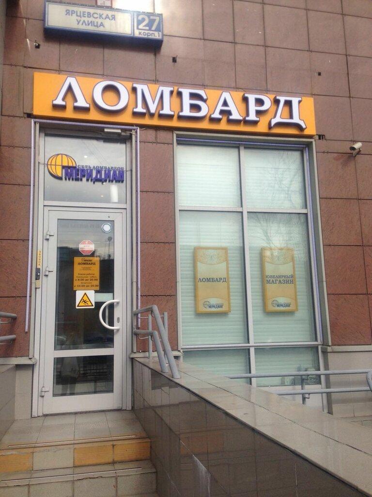 Москва ломбарды меридиан автосалон москва роял