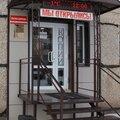 Магазин Эльф, Полиграфические услуги в Назарово
