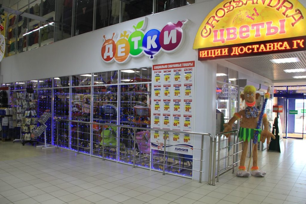 Детки Новомосковск Интернет Магазин Официальный Сайт