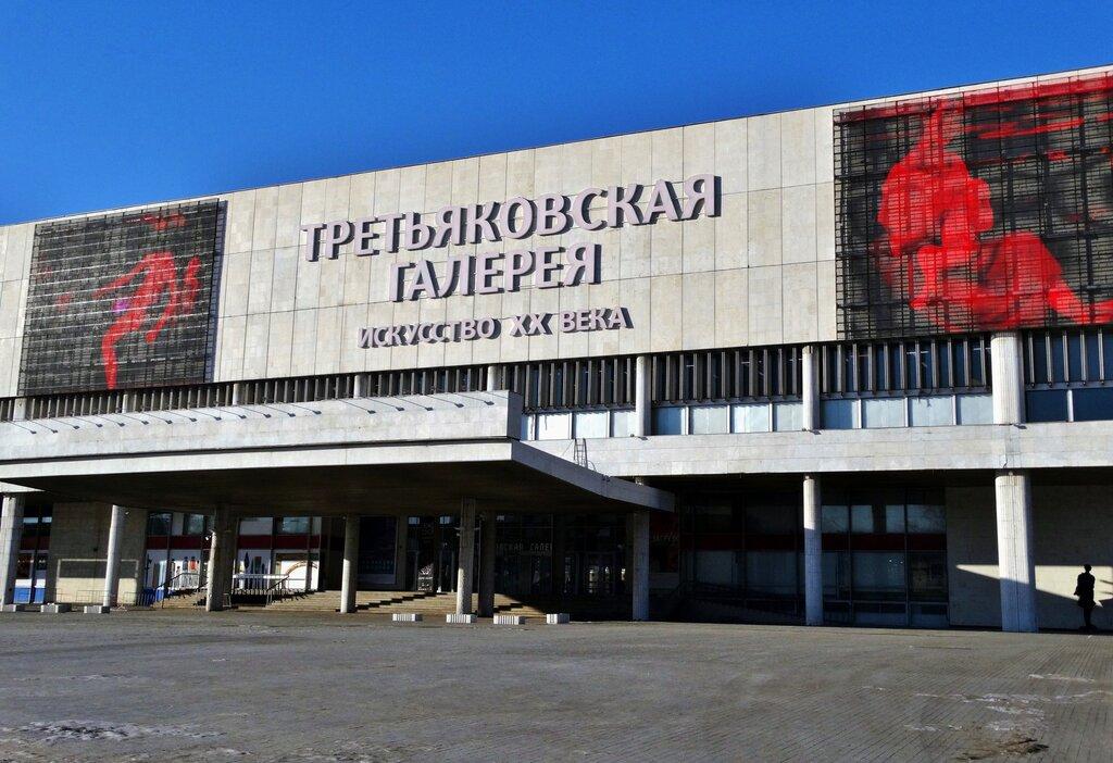 музей — Новая Третьяковка — Москва, фото №2