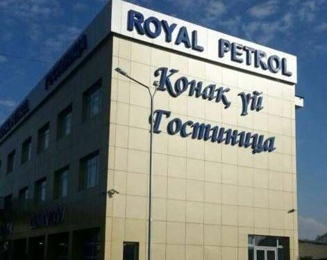 Отель Royal Petrol