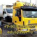 EduSpasat.ru, Заказ эвакуаторов в Ненашеве