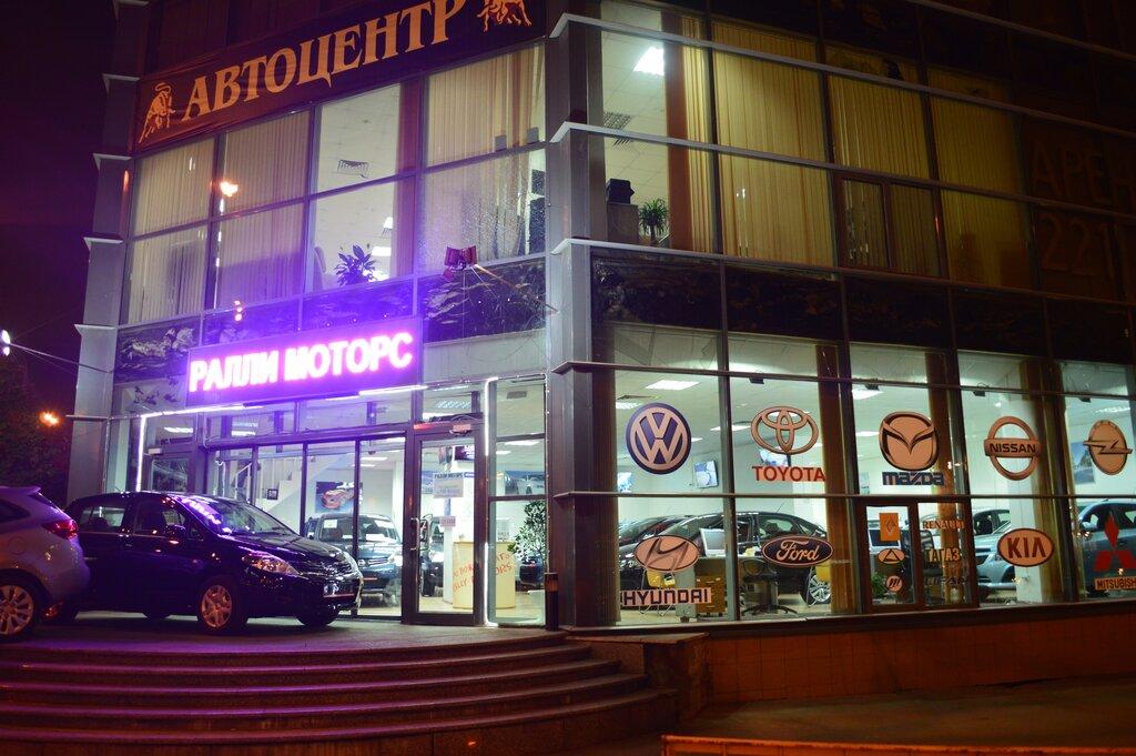 Автосалон ралли моторс в москве отзывы как быстро продать машину в залоге
