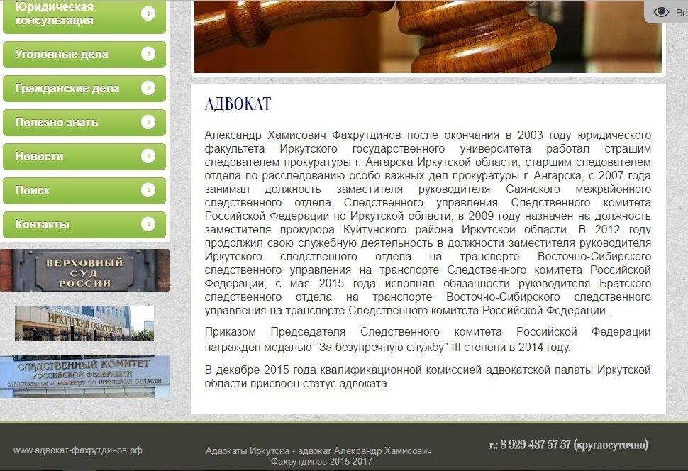 Адвокаты по уголовным делам иркутск