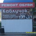 Каблучок plus, Ремонт одежды в Ульяновской области