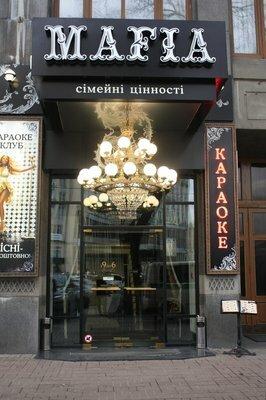 ресторан — Ресторан Мафія — Київ, фото №1