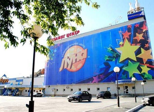 развлекательный центр — Луна — Екатеринбург, фото №1