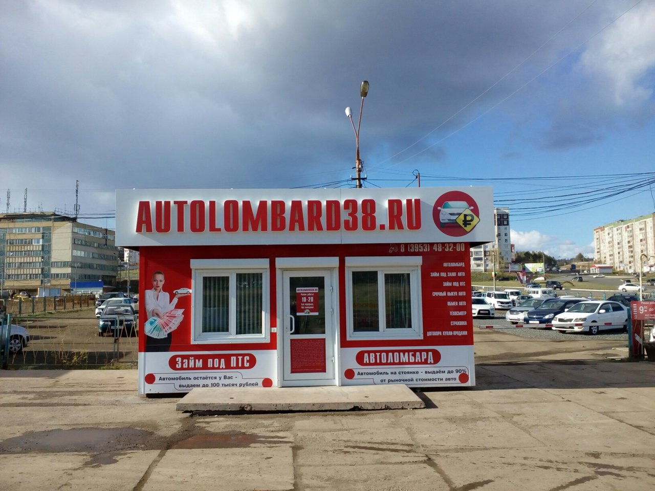 Автоломбард иркутск каталог авто автосалоны москвы цены на новые автомобили