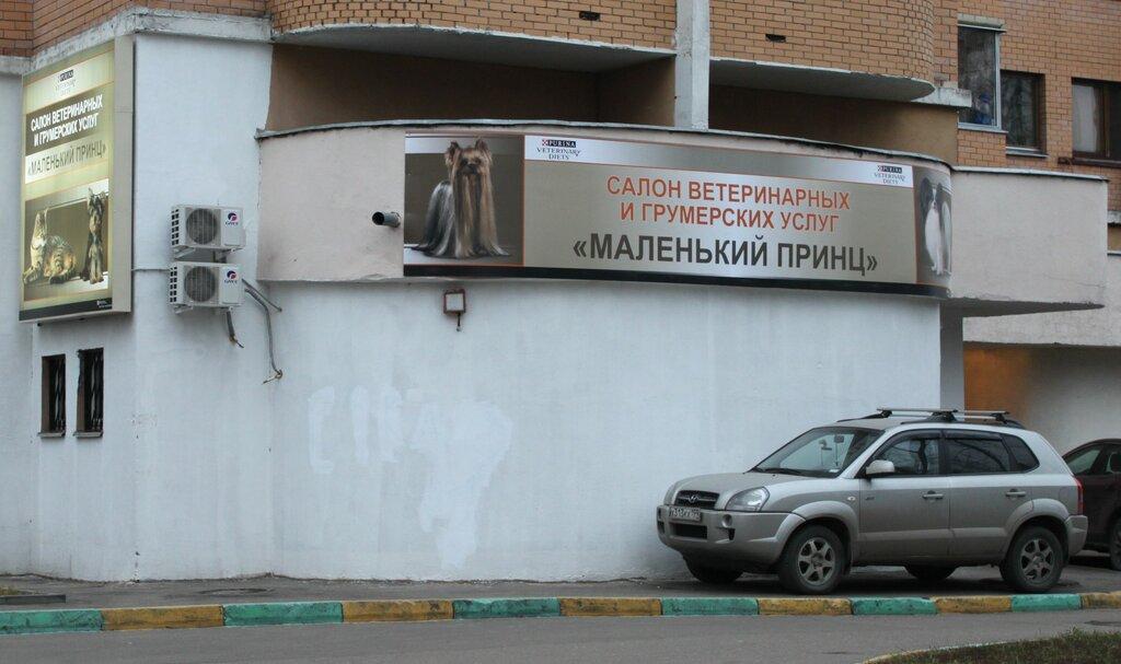 ветеринарная клиника — ВетерОК — Москва, фото №3