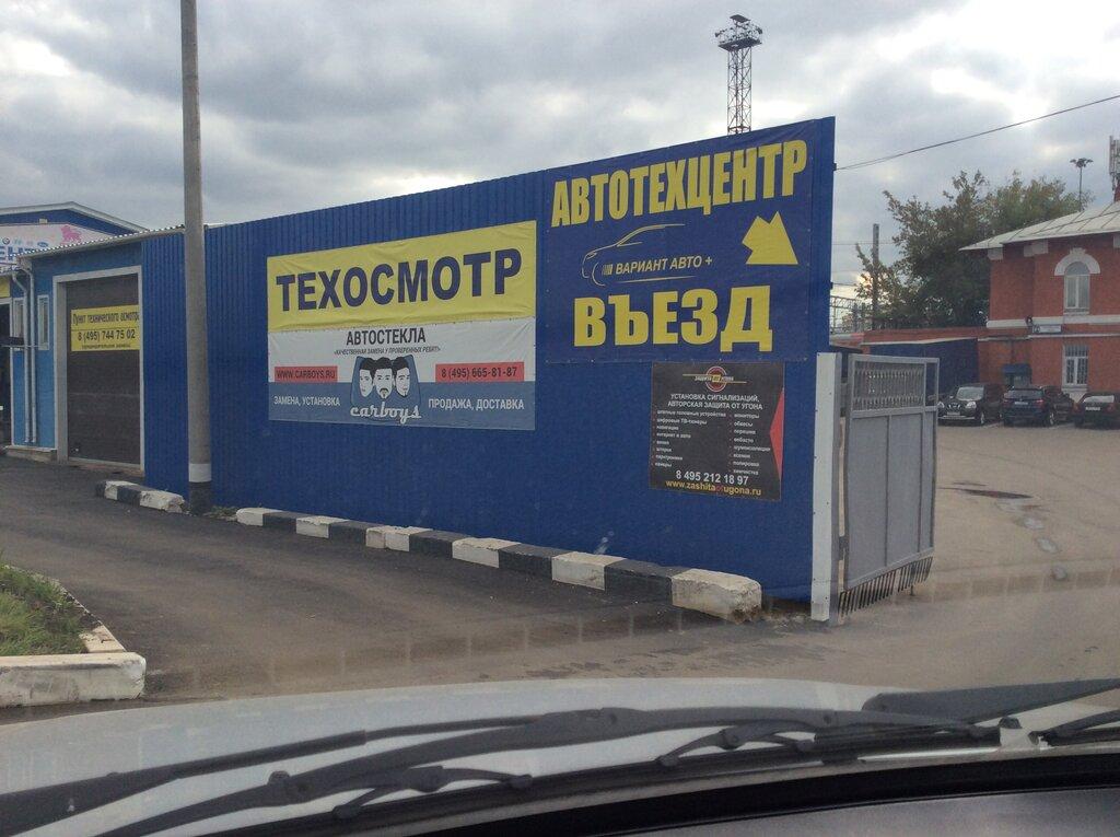автостёкла — CarBoys — Москва, фото №1