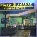 Адамас, Ювелирные изделия на заказ в Прикубанском округе