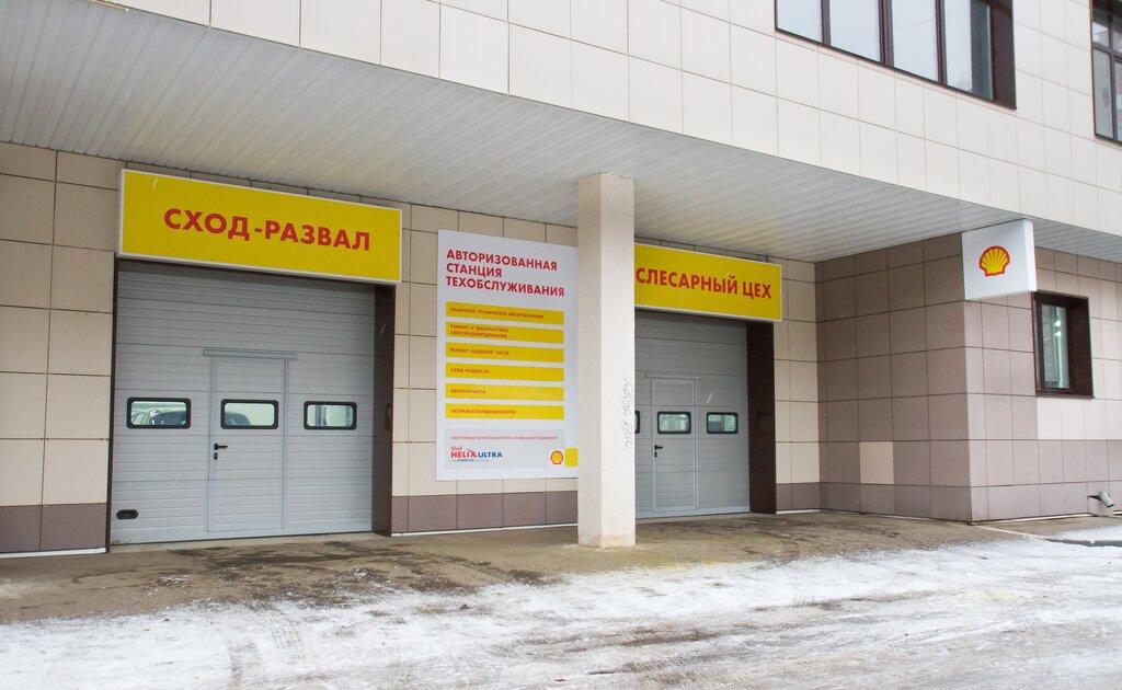 автосервис, автотехцентр — Техцентр Shell — Москва, фото №1