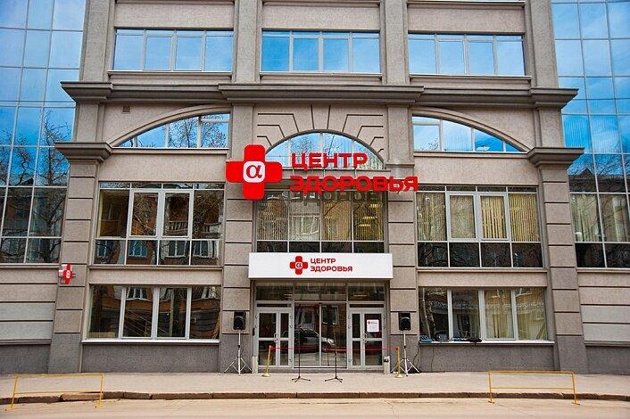 медцентр, клиника — Альфа-Центр Здоровья — Самара, фото №2