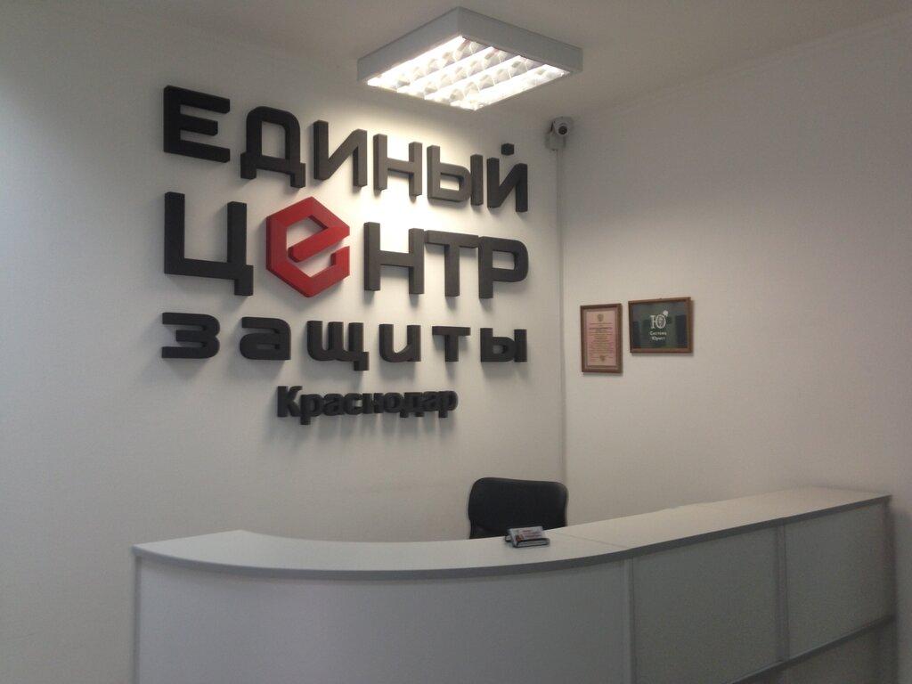 Единый центр защиты краснодар
