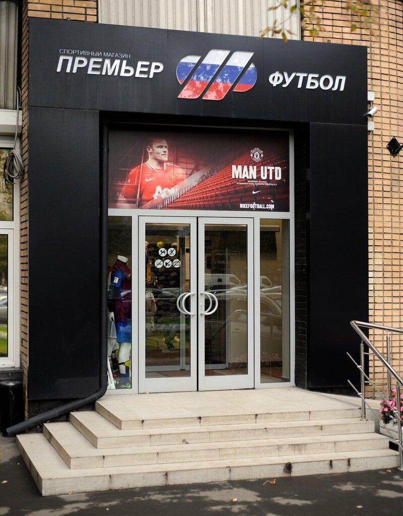 356a406c Премьер футбол - спортивный магазин, метро Таганская, Москва ...