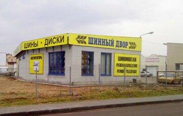 шины и диски — Шинный Двор — Советск, фото №1