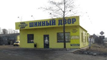 шины и диски — Шинный Двор — Черняховск, фото №2