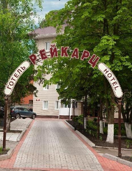 Рейкарц Кропивницкий