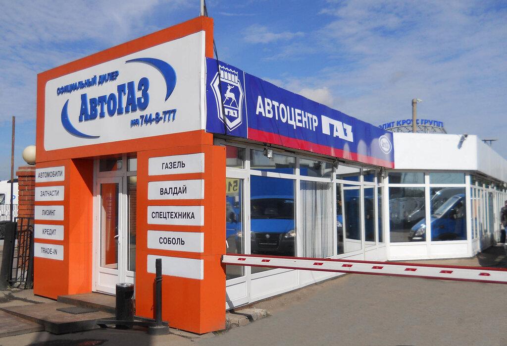 Автогаз автосалон москва кто сдавал авто автоломбард