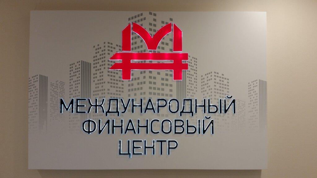 финансовый консалтинг — Международный финансовый Центр — Москва, фото №1