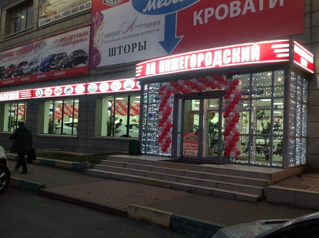 Москва автосалон на нижегородской автоломбарды первоуральска